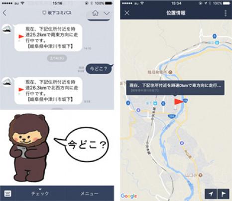利用者が「LINE」上アプリのキャラクターをタップすると走行中の場所や速度をメッセージとして受信、そのメッセージをタップすると地図上で現在位置が確認できる(画像は実証実験が行われたコミュニティバスのもの)