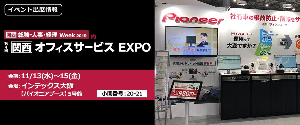 「関西オフィスサービスEXPO」に出展