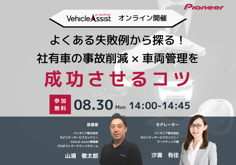 2021年8月30日(月)14時開催 よくある失敗例から探る!社有車の事故削減×車両管理を成功させるコツ