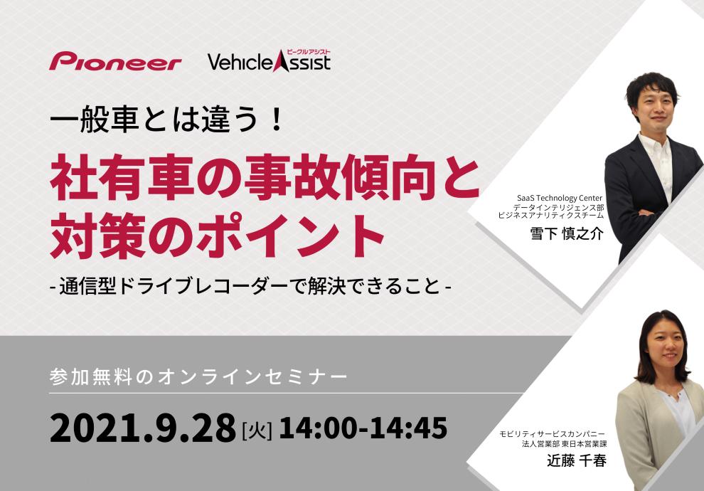 9月28日開催オンラインセミナー 一般車とは違う!社有車の事故傾向と対策のポイント