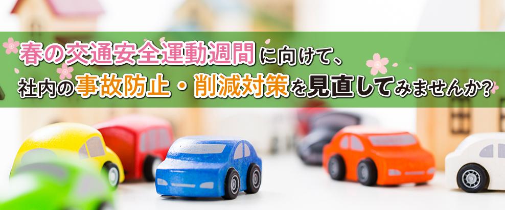 春の交通安全運動週間に向けて、 社内の事故防止・削減対策を見直してみませんか?