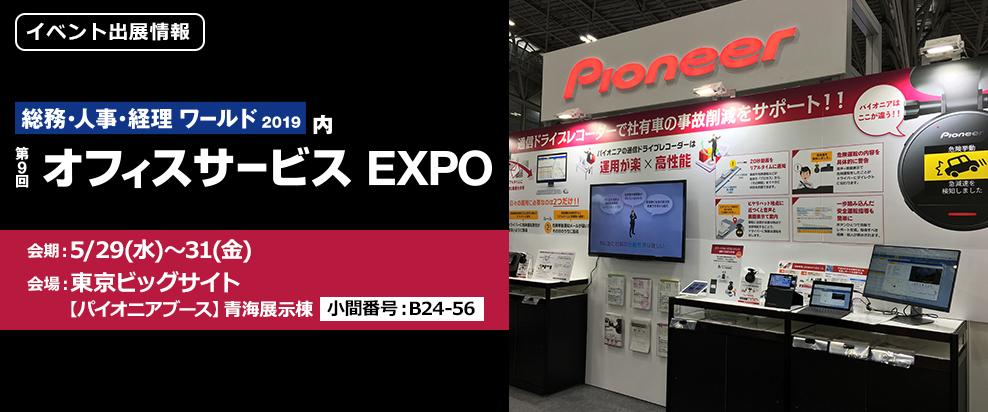 5月29日~31日「第9回オフィスサービス EXPO」出展のお知らせ