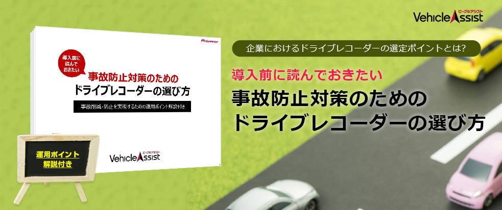 事故防止対策のための ドライブレコーダーの選び方